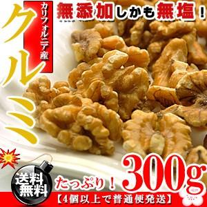無添加 お徳用 くるみ 300g【訳あり】無塩/クルミ/送料無料/素煎り