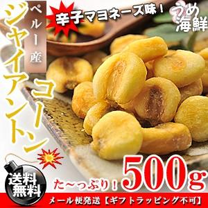 辛子マヨの風味が絶品★ジャイアントコーン 辛子マヨネーズ味 500g 送料無料/とうころこし