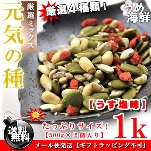 元気のタネ4種ミックス♪うす塩味 1kg(500g×2個) 送料無料/ひまわり/かぼちゃ/クコの実/松の実