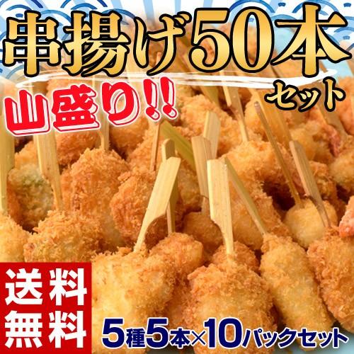 送料無料 海鮮串揚げ 5種50本セット 5種 × 10袋 冷凍