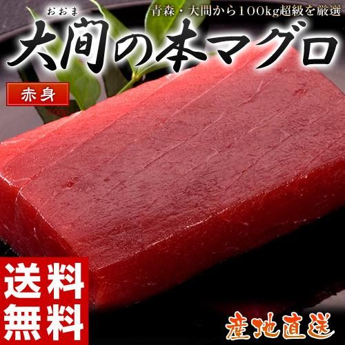 big_dr まぐろ マグロ 大間 日本一のブランド 「大間の本まぐろ」 赤身(約100g) 鮪 魚介 海鮮 刺身 お造り 寿司 冷凍 送料無料