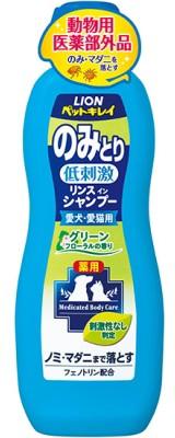 【ライオン】ペットキレイ 薬用 のみとりリンスインシャンプー グリーン フローラルの香り 330ml