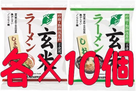 オーサワのベジ玄米ラーメン(しょうゆ+しお)各10個づつ