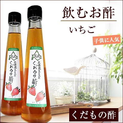 送料無料 子供に人気!飲むお酢 北海道生まれのくだもの酢いちご 200ml×2 ジュース/ 贈り物 グルメ 食品 ギフト お歳暮 御歳暮