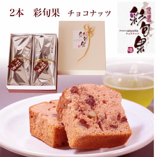 チョコナッツのパウンドケーキ彩旬果2本入り/ギフト/ココア/贈り物/和菓子/洋菓子/御祝/くるみ/焼き菓子