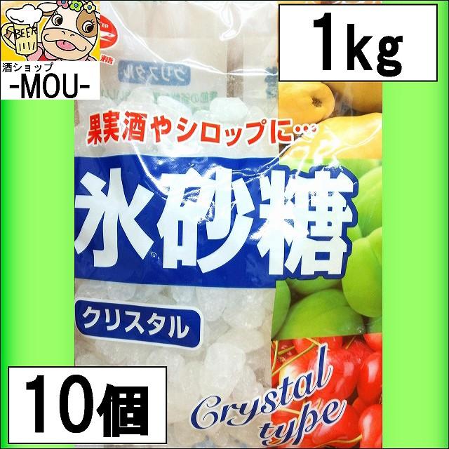 【10袋】日新製糖 氷砂糖 [クリスタル] 1kg【梅酒 果実酒】【煮豆 ぜんざい】【にっしんせいとう】【さとう】