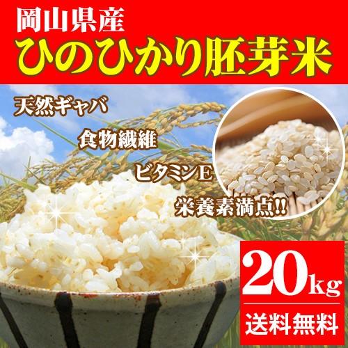 米 お米 20kg ひのひかり胚芽米 30年産岡山産 (5kg×4袋) 送料無料 北海道・沖縄は756円の送料がかかります。