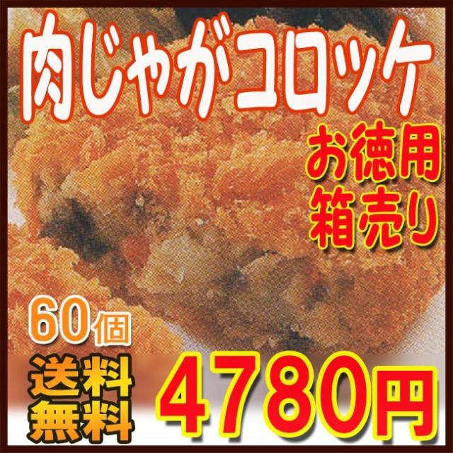 【送料無料】肉じゃがコロッケ 60コ[お徳用箱売り] ニチレイ業務用冷凍食品 受験夜食 ころっけ お酒 ビール おつまみ[いなべ冷凍-f]