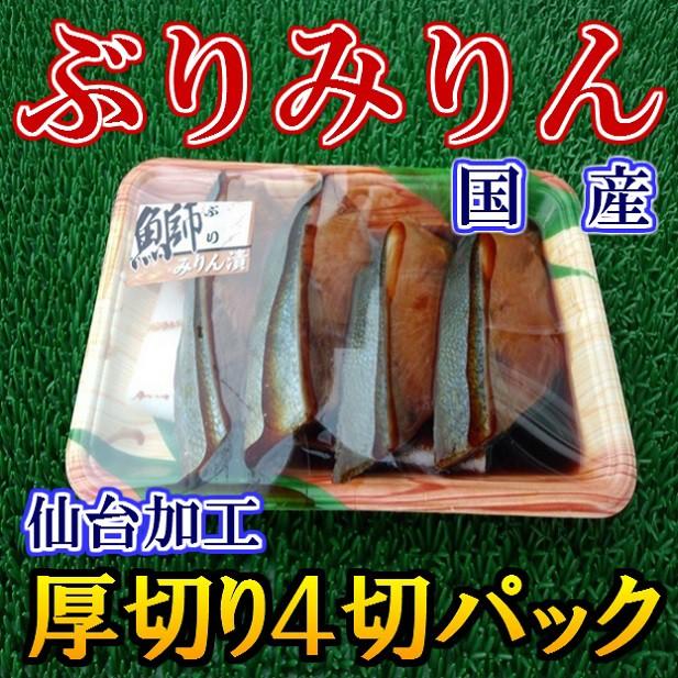 仙台加工 国産 厚切 ブリ みりん漬 (4切) のし対応 お歳暮 お中元 ギフト BBQ 魚介 お惣菜
