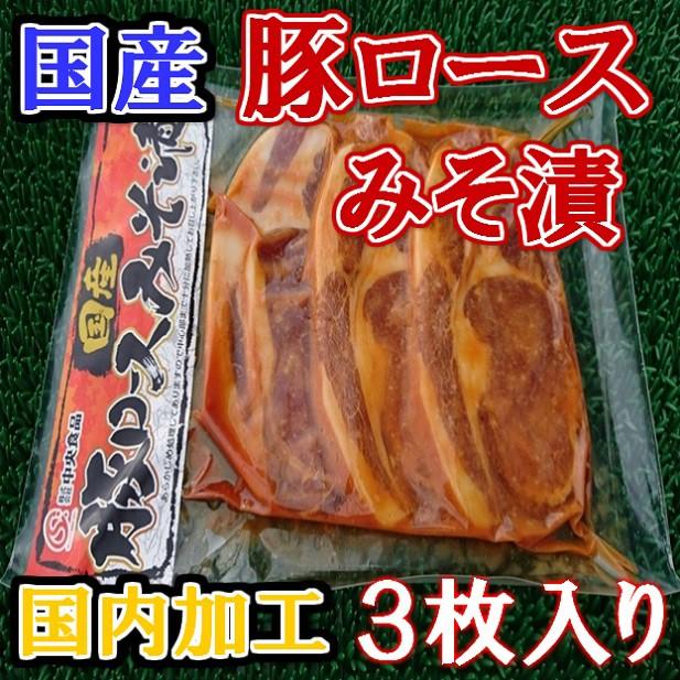 国産 豚ロース みそ漬 (3枚) のし対応 お歳暮 お中元 ギフト BBQ お惣菜