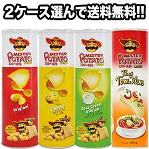 【送料無料】 ミスターポテト[うす塩・チーズ・サワークリームオニオン・トムヤム味]160g×14本×2ケース お好きな2種類 28本セット
