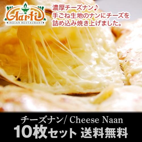 【送料無料】チーズナン (10枚)【冷凍便】 神戸アールティーの濃厚チーズナン♪ 手ごね生地のナンにチーズを詰め込み焼き上げました。