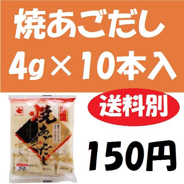 ■焼あごだし 40g(4g×10本)/和風だし/うまいだし/トビウオだし/高級だし/かね七
