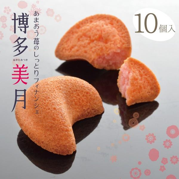 博多美月(はかたみつき)10個入(宅急便発送) proper