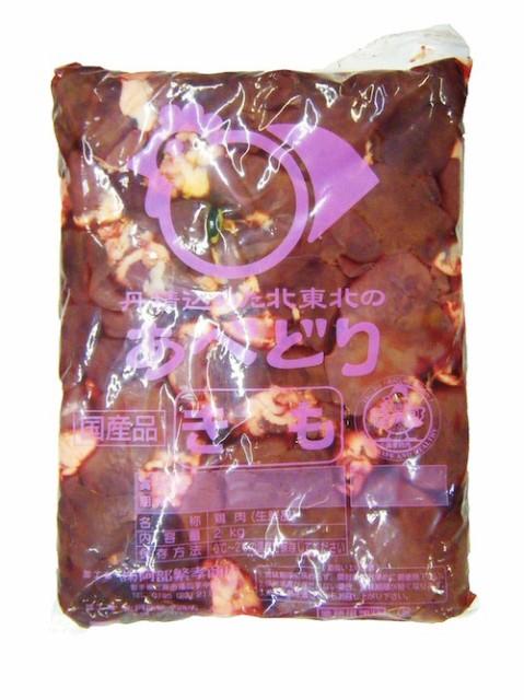 【送料無料】国産鶏肉 鶏レバー 鶏肝 2kg 冷蔵品 業務用 あべどり 十文字鶏 特選若鶏 ブロイラー 産地包装