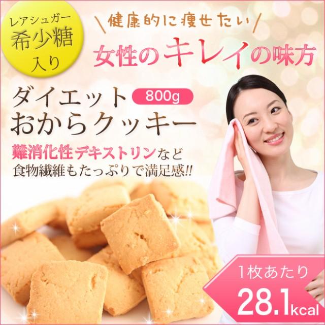 【送料無料】希少糖ダイエットおからクッキー【800g】 レアシュガーや難消化性デキストリンがたっぷり入ったダイエットクッキーです!