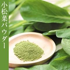 三笠 国産小松菜パウダー(野菜粉末)