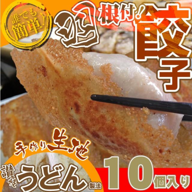 手作り純生餃子10個入り (12時までの御注文で当日発送、土日祝を除く)(惣菜) 焼くだけ オードブル パーティー big_dr