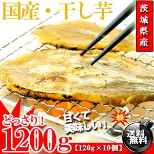 甘くておいしい♪茨城県産 訳あり ほしいも 1200g(120g×10個) 送料無料/無添加