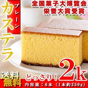 訳あり プレーン カステラ 2kg (6本入り)全国菓子大博覧会栄誉大賞受賞/送料無料/かすてら/