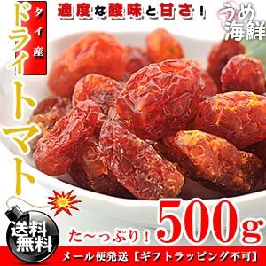 適度な酸味&甘さが絶品!ドライトマト お徳用 500g【送料無料】ドライ フルーツ/トマト