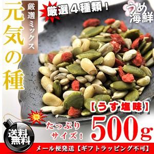 元気のタネ4種ミックス♪うす塩味 500g 送料無料/ひまわり/かぼちゃ/クコの実/松の実