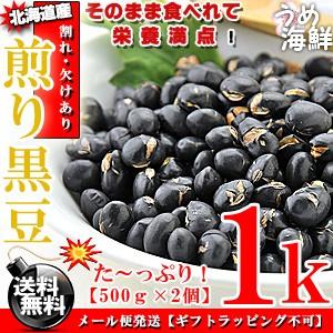栄養たっぷり♪北海道産 純 国産 煎り黒豆 1kg(500g×2個)【訳あり】/送料無料