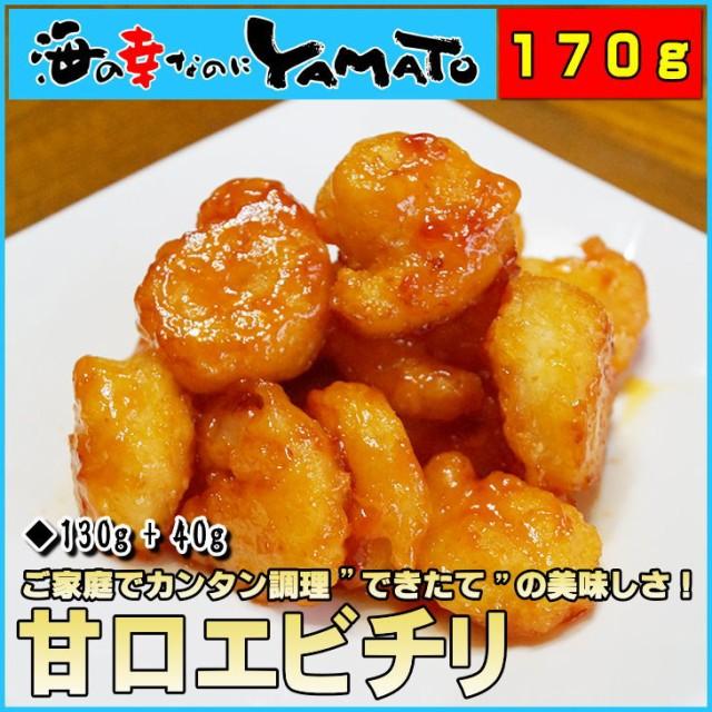 ご家庭でカンタン調理【できたて】の美味しさ!甘口エビチリ 140g/えび/海老