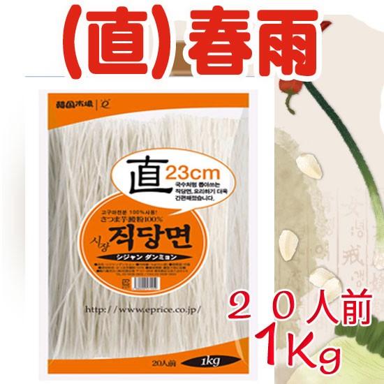 チャップチェの麺 シジャン カット春雨 1Kg/韓国食品/韓国料理/韓国食材/韓国ジャプチェ/ジャプチェ用の麺/春雨/はるさめ
