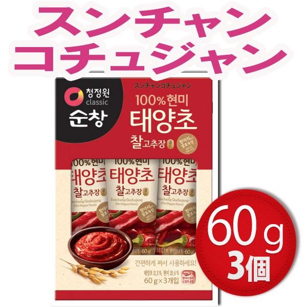 スンチャン (チューブ) コチュジャン  60g x3個入 ★韓国食材★韓国調味料★赤味噌/お見上げ/携帯に便利