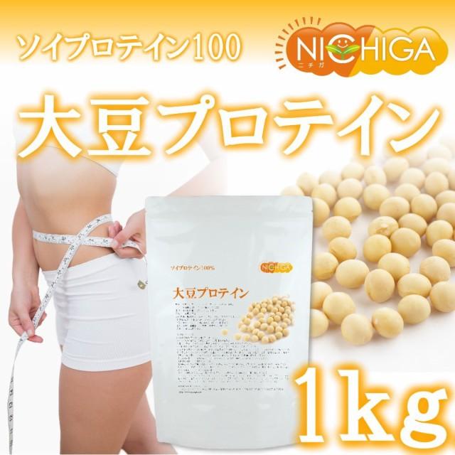 大豆プロテイン(国内製造) 1kg 遺伝子組み換え不使用大豆 新規製法採用 ソイプロテイン100% [02] NICHIGA(ニチガ)
