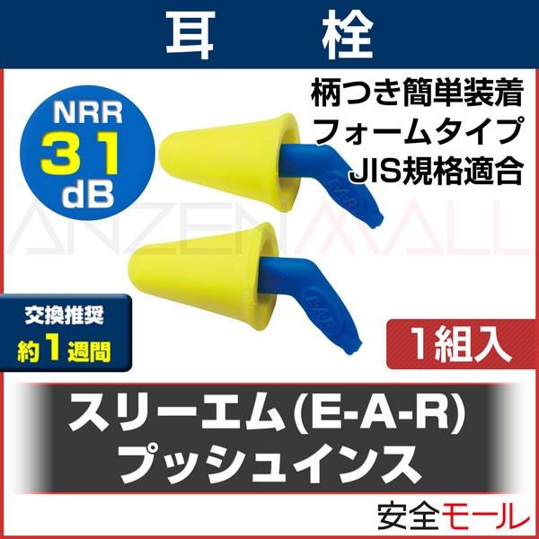 耳栓 耳せん 3M プッシュインス (1組)318-4000 (遮音値/NRR:31dB) 【睡眠/遮音/防音/飛行機対策】みみせん みみ栓
