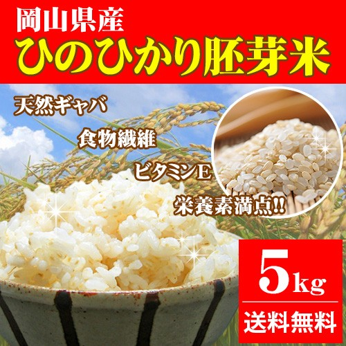 新米 お米 5kg ひのひかり胚芽米 令和元年岡山県産 送料無料 北海道・沖縄は756円の送料がかかります。