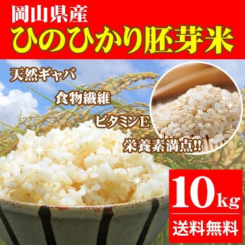 新米 お米 10kg ひのひかり胚芽米 令和元年岡山県産 (5kg×2袋) 送料無料 北海道・沖縄は756円の送料がかかります。