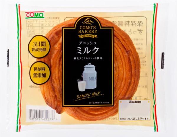 【天然酵母】『デニッシュミルク18個入』スイーツ感覚/みるく/おやつ/単品/パン/お取り寄せ/型/ギフト