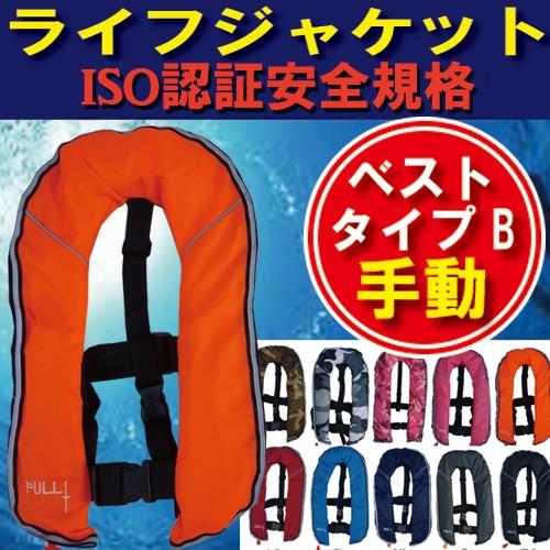ライフジャケット 手動膨張式 ベストタイプ
