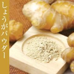 国産しょうがパウダー(野菜粉末)  ウルトラ蒸しショウガと同製法!
