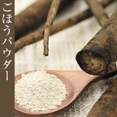 三笠 国産ごぼうパウダー(野菜粉末)
