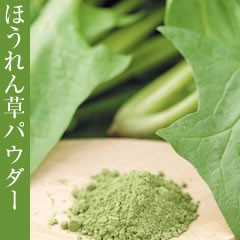 三笠 国産ほうれん草パウダー(野菜粉末)