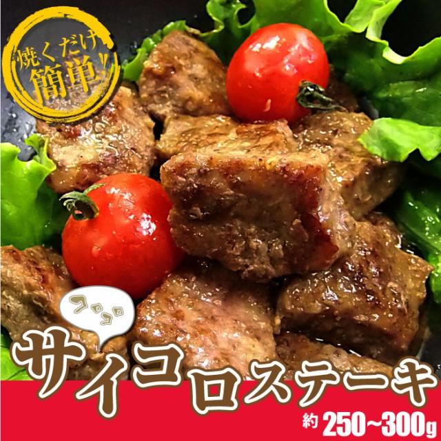 牛肉サイコロステーキ 300g (12時までの御注文で当日発送、土日祝を除く) 焼くだけ オードブル パーティー big_dr