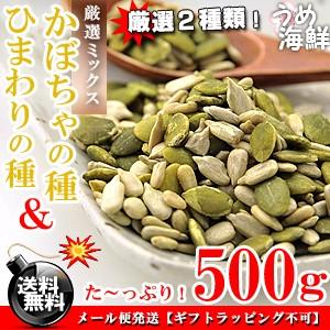 厳選ミックス★ひまわりの種&かぼちゃの種 (塩味)食用 ロースト 500g 送料無料/お試し/無添加