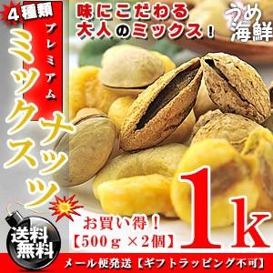 大人のプレミアム♪ミックスナッツ 塩味 お徳用 1kg(500g×2個)【訳あり ナッツ】送料無料