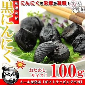 国産 熟成 黒にんにく 100g【送料無料】にんにく