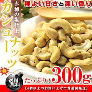 程よい甘さ&深い香り★インド産 カシューナッツ 生 うす塩 300g 訳あり/送料無料/カシュウナッツ/訳あり
