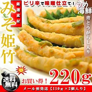 ピリ辛&味噌仕立て!珍味 みそ姫竹 漬物 110g×2個/送料無料/姫たけのこ/つけもの