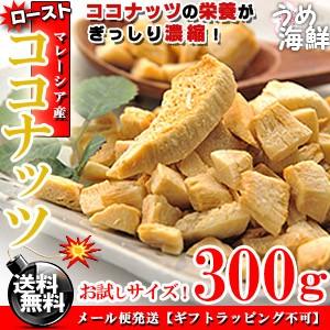 絶妙な甘さが自慢♪マレーシア産 ロースト ココナッツ お徳用 300g/送料無料/素焼き/ココナッツチップス