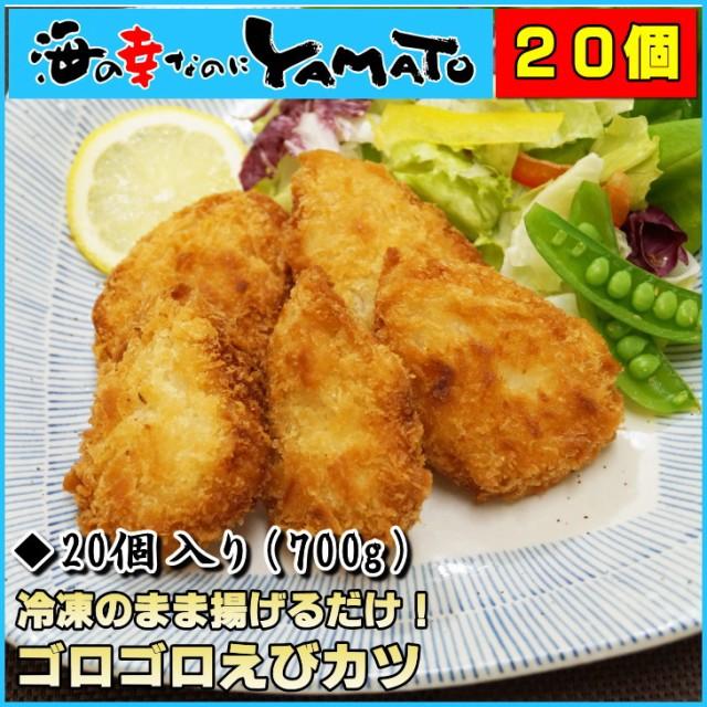 ゴロゴロえびかつ 20個入り 冷凍のまま揚げるだけ エビカツ 海老 冷凍食品 から揚げ 惣菜 おつまみ