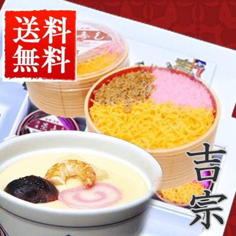 送料無料 吉宗 茶碗蒸し ・蒸寿し 2人前 長崎 テレビで紹介 のしOK / 贈り物 グルメ 食品 ギフト