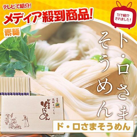 送料無料 素麺 ド・ロさまそうめん 300g ×5 NHKあさイチ・テレビで紹介/ 贈り物 グルメ 食品 ギフト お歳暮 御歳暮
