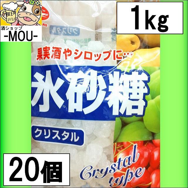 【20袋】日新製糖 氷砂糖 [クリスタル] 1kg【梅酒 果実酒】【煮豆 ぜんざい】【にっしんせいとう】【さとう】